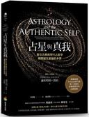 占星與真我:整合古典與現代占星學,揭開誕生星盤的本質