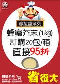 團購20包/箱 打95折 - 廣達香 蜂蜜芥末醬(箱)