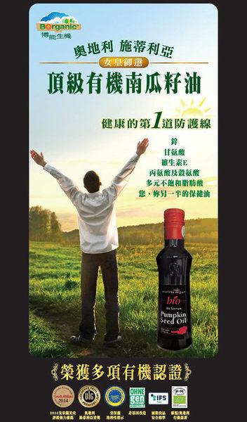 【博能生機】有機南瓜籽油 250毫升  6瓶 父親節送禮首選