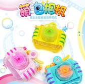 泡泡機 兒童全自動吹泡泡發光照相機神器不漏水泡泡槍玩具