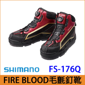 橘子釣具 SHIMANO毛氈釘靴 GORE-TEX FIRE BLOOD FS-176Q 熱血紅