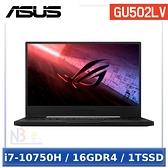 【限時促】 ASUS GU502LV-0082A10750H 15.6吋 ROG 電競 筆電 (i7-10750H/16GDR4/1TSSD/W10) 雙變壓器版
