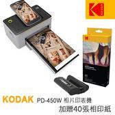 【24期0利率】KODAK PD-450W印相機 (公司貨)贈40張相紙