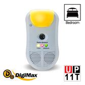 DigiMax★UP-11T 強效型三合一超音波驅鼠器 [有效打擊頑固鼠患][ 使用範圍約50坪 ][特殊黃光忌避蚊蟲]