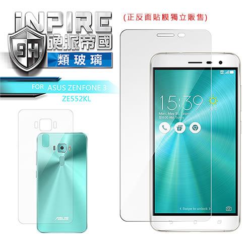 iNPIRE ASUS ZenFone 3 ZE552KL 極薄 9H PET 保護貼 螢幕膜 2.5D導角 螢幕保護貼 非玻璃