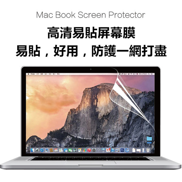 WIWU Mac 筆記本 螢幕保護貼 MacBook Air Retina Pro 11 12 13 15吋 筆電保護膜 2016版 高清 易貼