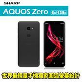 Sharp AQUOS Zero 6.2吋 6G/128G 八核心 智慧型手機 24期0利率 免運費