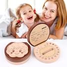 乳牙盒 乳牙紀念盒男孩女孩乳牙盒兒童牙齒收藏收納盒寶寶掉牙保存盒 618狂歡