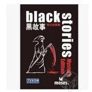 黑故事(Black Stories)| 海龜湯奇幻故事系列