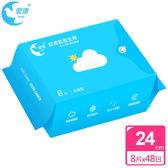 愛康Icon 24cm日用型衛生棉 整箱48包(8片/包;48包/箱)