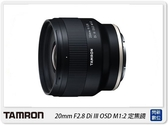Tamron 騰龍 20mm F2.8 Di III OSD M1:2 定焦鏡(F050,公司貨)SONY E