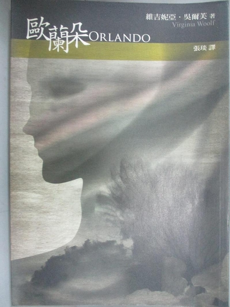 【書寶二手書T7/一般小說_GEN】歐蘭朵_張琰, 維吉妮亞