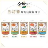 Schesir雪詩雅[鮮食精燉貓湯包,5種口味,85g,泰國製](單罐)