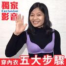 ◆玉如阿姨小教室◆正確穿著內衣五步驟【獨家影音】