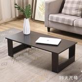 簡約現代小戶型客廳茶幾桌創意省空間方形實木茶幾電視柜組合 qf25192【MG大尺碼】