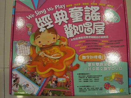 書立得-We sing we play經典童謠歡唱屋(6書+6AVCD+2DVD+寶貝識字出奇卡)
