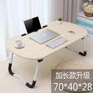 床上小桌子加大號電腦做桌板床上用懶人可折...
