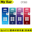 SpinFit CP360 矽膠 耳塞 ...