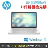 HP 15s-du3046TX銀 (升級款) 15.6 吋雙碟獨顯筆電 (i7-1165G7/8G/1T+500GSSD/MX450-2G)