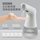 【現貨快出】自動感應酒精淨手噴霧機 紅外線感應式酒精機 感應酒精噴霧機