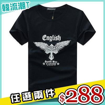 任選2件288短袖上衣韓版十字架翅膀文字母短袖T恤上衣【09B1157】