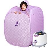 汗蒸箱家用桑拿浴箱成人全身月子發汗箱熏蒸機折疊單人汗蒸房 YDL