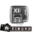 【EC數位】神牛 GODOX X1T-C 發射器 閃光燈無線電 TTL 引閃 單發射器 for Canon 單顆