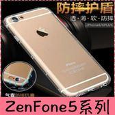 【萌萌噠】ASUS ZenFone5 5Z 5Q  熱銷爆款 氣墊空壓保護殼 全包防摔矽膠防摔軟殼 手機殼 手機套