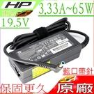HP 19.5V,3.33A,65W充電器(原廠)-惠普 14-k001,PPP009L-E,14-K020US,14-k027CL,15-N019AX,430 G6,430 G7