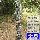 蜜蜂防護服專用全套防蜂服養蜂工具防蜂衣帽迷彩連體衣服馬蜂透氣HM 3c優購