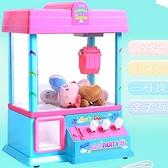 娃娃機迷你夾公仔機兒童投幣游戲機小型扭蛋機玩具【少女顏究院】