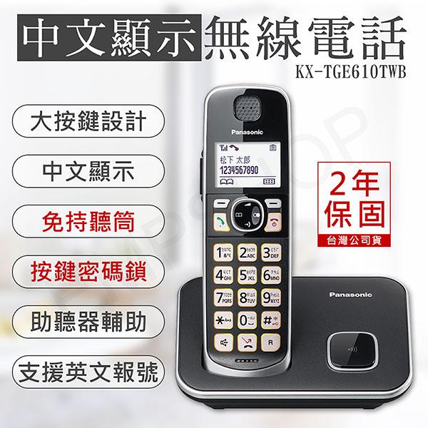 促銷【國際牌PANASONIC】中文顯示大按鍵無線電話 KX-TGE610TWB