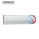 [HITACHI 日立]8-9坪 旗艦系列 1級 變頻冷暖一對一分離式冷氣  RAS-50HK1/RAC-50HK1