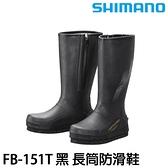漁拓釣具 SHIMANO FB-151T 黑 [長筒防滑鞋]
