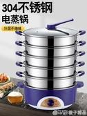 電蒸鍋家用大容量多層電蒸籠多功能蒸菜蒸饅頭304不銹鋼商用蒸鍋   (橙子精品)