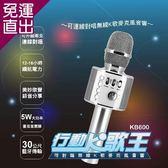 人因科技 人因KB600W 可對唱無線K歌麥克風音響 閃亮白KB600W【免運直出】
