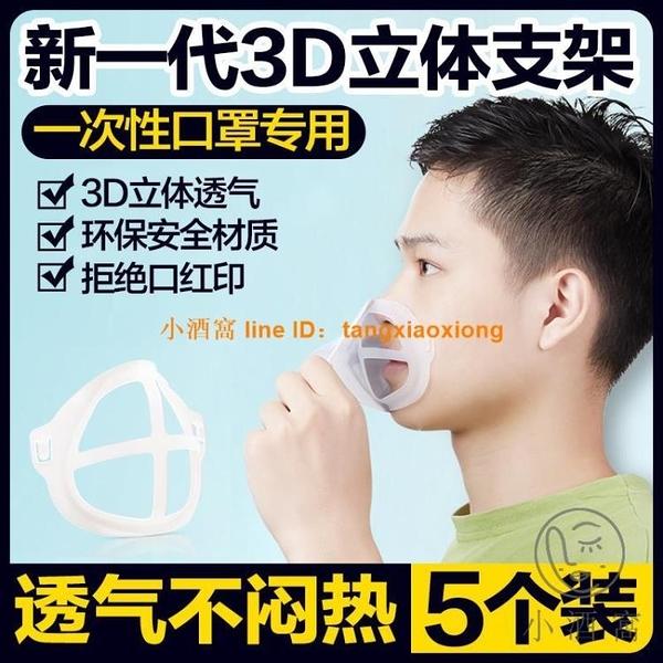 5個裝 口罩面撐支架防悶神器3D立體透氣口罩內托成人學生不貼嘴鼻可水洗【小酒窩】