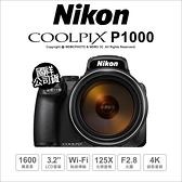 登入禮~5/31 Nikon COOLPIX P1000 WiFi 4K 125X光學變焦 望遠類單眼公司貨【24期】薪創