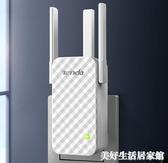 騰達wifi信號擴大器增強器放大加強器中繼器無線網絡wife接收器ATF 美好生活