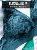 蕾絲內衣 透氣】內衣女薄款大胸顯小文胸罩夏季蕾絲超薄bra無鋼圈誘惑夏天 suger 新品