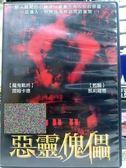 挖寶二手片-Y53-027-正版DVD-電影【惡靈傀儡】-凱莉羅恩 提姆卡德