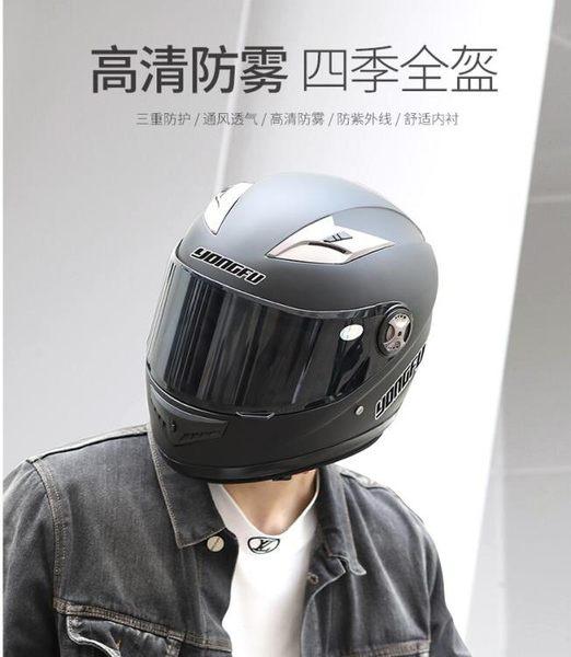 機車頭盔男機車頭盔女四季全盔安全帽