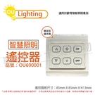 OU CHYI歐奇照明 Remote-Con T6 單迴路 子層控制面板 遙控器 _ OU690001