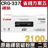 【二支組合 ↘2100元】CANON CRG-337 黑色 原廠碳粉匣 裸裝 適用MF212w MF216n MF232w MF236n MF249dw等