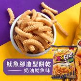 韓國 農心 魷魚腳造型餅乾 (奶油魷魚味) 75g 餅乾 零食 現貨【即期6/27可接受再下單】