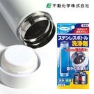 日本 不動化學 不銹鋼保溫杯瓶清潔粉 5...