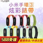 [輸碼Yahoo88抵88元]米布斯 MIJOBS 小米手環3 炫彩 腕帶 三代 替換帶 測心律 運動 腕帶