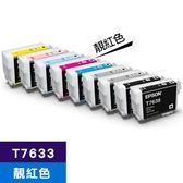 EPSON 原廠墨水匣 T763300 靚紅色 (SC-P607適用)