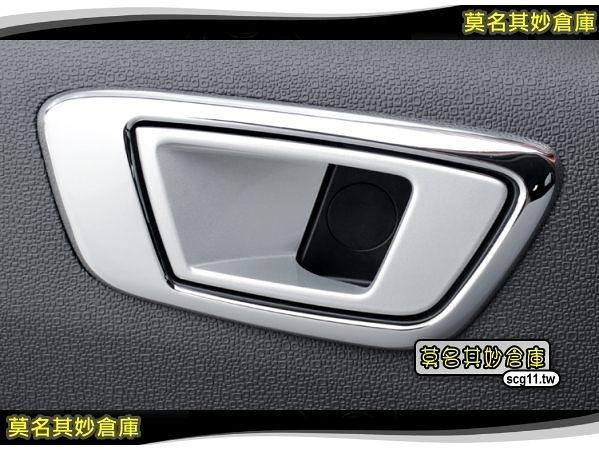 莫名其妙倉庫【AS009 內門把亮框】福特 Ford New Fiesta 小肥精品配件空力套件