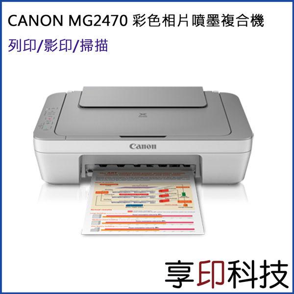 CANON PIXMA MG2470 多功能相片複合機 列印/影印/掃描